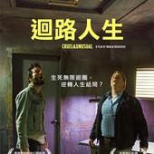 Movie, Cruel & Unusual(加) / 迴路人生(台), 電影海報, 台灣