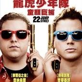 Movie, 22 Jump Street(美) / 龍虎少年隊:童顏巨捕(台) / 囧探出更(港) / 龙虎少年队2(網), 電影海報, 台灣