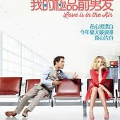 Movie, Amour & Turbulences(法) / 我的極品前男友(台) / 對不起飛錯你(港) / Love Is In The Air(英文) / 爱情强气流(網), 電影海報, 台灣