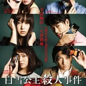 Movie, 白ゆき姫殺人事(日) / 白雪公主殺人事件(台) / The Snow White Murder Case(英文), 電影海報, 台灣