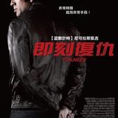 Movie, Tokarev(美.法) / 即刻復仇(台) / 托卡列夫(網), 電影海報, 台灣