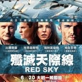 Movie, Red sky(美) / 殲滅天際線(台) / 红色天空(網), 電影海報, 台灣