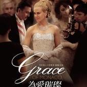 Movie, Grace of Monaco(法.美.比利時.義) / 為愛璀璨:永遠的葛麗絲(台) / 摩纳哥王妃(中) / 摩納哥王妃(港), 電影海報, 台灣