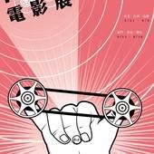 Film Festival, 第六屆兩岸電影展, 海報