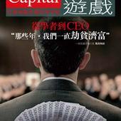 Movie, Le capital(法) / 資本遊戲(台) / Capital(英) / 资本之战(網), 電影海報, 台灣