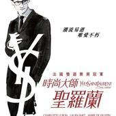 Movie, Yves Saint Laurent(法) / 時尚大師聖羅蘭(台) / 聖羅蘭(港) / 伊夫圣罗兰传(網), 電影海報, 台灣