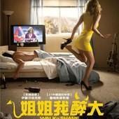 Movie, Walk of Shame(美) / 姐姐我醉大(台) / 醉街情人玩大咗(港) / 蒙羞之旅(網), 電影海報, 台灣