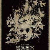 Movie, The Quiet Ones(美.英) / 靈異檔案(台) / 死寂亡灵(網), 電影海報, 台灣