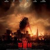 Movie, Godzilla(美.日) / 哥吉拉(台) / 哥斯拉(中.港), 電影海報, 台灣