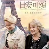 Movie, Une Estonienne à Paris(法.比.愛沙尼亞) / 日安可頌(台) / A Lady in Paris(英文) / 爱沙尼亚女人在巴黎(網), 電影海報, 台灣
