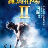 Movie, テルマエ・ロマエⅡ(日) / 羅馬浴場2(台) / Thermae Romae II(英文) / 罗马浴场2(網), 電影海報, 台灣