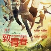 Movie, 致我们终将逝去的青春(中) / 致我們終將逝去的青春(台.港) / So Young(英文), 電影海報, 台灣