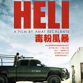 Movie, Heli(墨.德.荷.法) / 毒粉風暴(台) / 赫利(網), 電影海報, 台灣