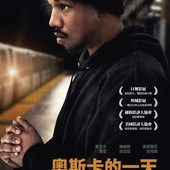 Movie, Fruitvale Station(美) / 奧斯卡的一天(台) / 公義終站(港) / 弗鲁特韦尔车站(網), 電影海報, 台灣