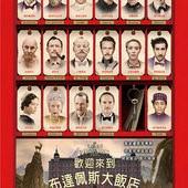 Movie, The Grand Budapest Hotel(美.德.英) / 歡迎來到布達佩斯大飯店(台) / 布達佩斯大酒店(港) / 布达佩斯大饭店(網), 電影海報, 台灣