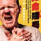 Movie, Cheap Thrills(美) / 絕命賭局(台) / 廉价罪案(網), 電影海報, 台灣