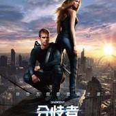 Movie, Divergent(美) / 分歧者(台) / 分歧者:异类觉醒(中) / 分歧者: 異類叛逃(港), 電影海報, 台灣