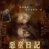 Movie, A nagy füzet(匈牙利) & Le Grand Cahier(法+德+奧地利) / 惡童日記(台), 電影海報, 台灣