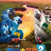 Movie, Rio 2(美) / 里約大冒險2(台) / 里约大冒险2(中) / 奇鸚嘉年華2(港), 電影海報, 台灣