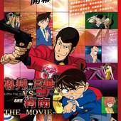 Movie, ルパン三世VS名探偵コナン THE MOVIE(日) / 魯邦三世VS名偵探柯南 THE MOVIE(台) / Lupin the 3rd VS Detective Conan THE MOVIE(英文), 電影海報, 台灣