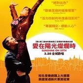 Movie, Sunshine on Leith(英) / 愛在陽光燦爛時(台) / 阳光丽思(網), 電影海報, 台灣