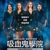 Movie, Vampire Academy(美) / 吸血鬼學院(台) / 吸血學院(港), 電影海報, 台灣