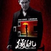 Movie, Oldboy(美) / 復仇(台) / 老男孩(網), 電影海報, 台灣