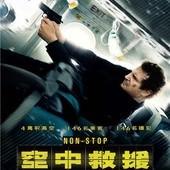 Movie, Non-Stop(英.法.美) / 空中救援(台) / 空中营救(中) / 直航殺機(港), 電影海報, 台灣