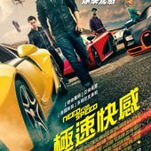 Movie, Need for Speed(美.菲.愛爾蘭.英) / 極速快感(台) / 极品飞车(中) / 極速激戰(港), 電影海報, 台灣