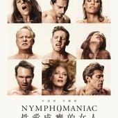 Movie, Nymphomaniac: Volume I(丹.德.法.比.英) / 性愛成癮的女人:上集(台) / 性上癮(前篇)(港) / 女性瘾者:第一部(網), 電影海報, 台灣