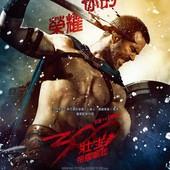 Movie, 300: Rise of an Empire(美) / 300壯士:帝國崛起(台) / 戰狼300:帝國崛起(港), 電影海報, 台灣