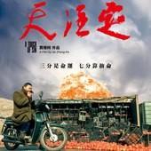 Movie, 天注定(中)[和諧] / 天注定(台) / A Touch Of Sin(英), 電影海報, 台灣