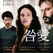 Movie, Le Passé(法.義.伊朗) / 咎愛(台) / 伊朗式離婚(港) / The Past(英文) / 过往(網), 電影海報, 台灣