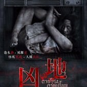 Movie, ตายโหง ตายเฮี้ยน(泰) / 凶地(台) / Still 2(英文), 電影海報, 台灣