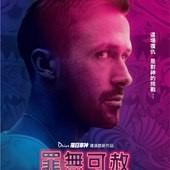 Movie, Only God Forgives(法.泰.美.瑞典) / 罪無可赦(台) / 唯神能恕(網), 電影海報, 台灣