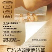 Movie, Stories We Tell(加) / 莎拉波莉家庭詩篇(台) / 我们讲述的故事(網), 電影海報, 台灣