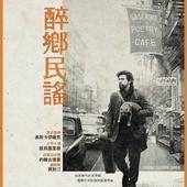 Movie, Inside Llewyn Davis(美.英.法) / 醉鄉民謠(台) / 知音夢裡行(港), 電影海報, 台灣