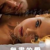 Movie, Endless Love(美) / 無盡的愛(台) / 戀一世的愛(港), 電影海報, 台灣