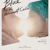 Movie, La vie d'Adèle(法.比.西.突尼西亞) / 藍色是最溫暖的顏色(台) / 接近無限溫暖的藍(港) / Blue is the Warmest Color(英文) / 阿黛尔的生活(網), 電影海報, 台灣