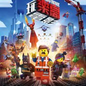 Movie, The Lego Movie(澳.美.丹) / 樂高玩電影(台) / LEGO英雄傳(港) / 乐高大电影(網), 電影海報