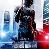 Movie, RoboCop(美) / 機器戰警(台) / 机械战警(中) / 鐵甲威龍(港), 電影海報, 台灣