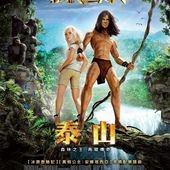 Movie, Tarzan(德) / 泰山(台) / 丛林之王(中), 電影海報, 台灣