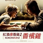Movie, Kokowääh 2(德) / 紅酒燉香雞2香檳雞(台) / 红酒烩鸡2(網), 電影海報, 台灣