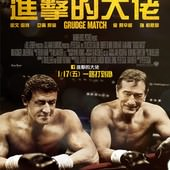 Movie, Grudge Match(美) / 進擊的大佬(台) / 旗鼓相当(網), 電影海報, 台灣