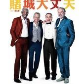 Movie, Last Vegas(美) / 賭城大丈夫(台) / 老爆伴郎團(港) / 最后的维加斯(網), 電影海報, 台灣