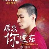 Movie, 原來你還在(台) / 原来你还在(中) / My Mandala(英), 電影海報, 台灣