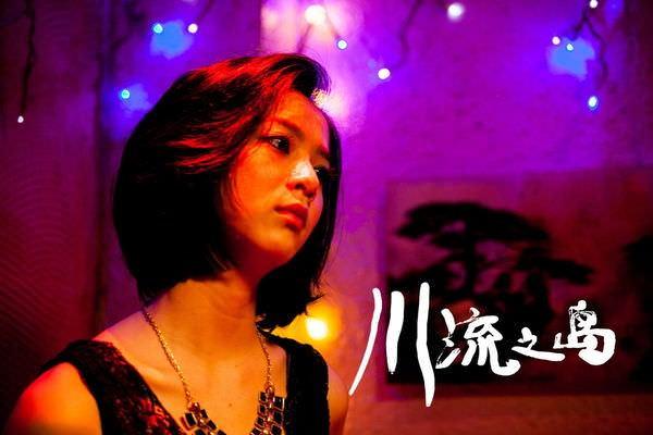 Movie, 川流之島, 電影劇照