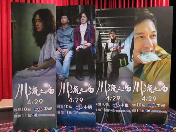 Movie, 川流之島, 廣告看板, 特映會