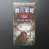 Movie, Friend Request(德) / 非死不可(台) / 好友请求(網), 電影DM