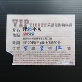 Movie, Friend Request(德) / 非死不可(台) / 好友请求(網), 電影票(特映會)